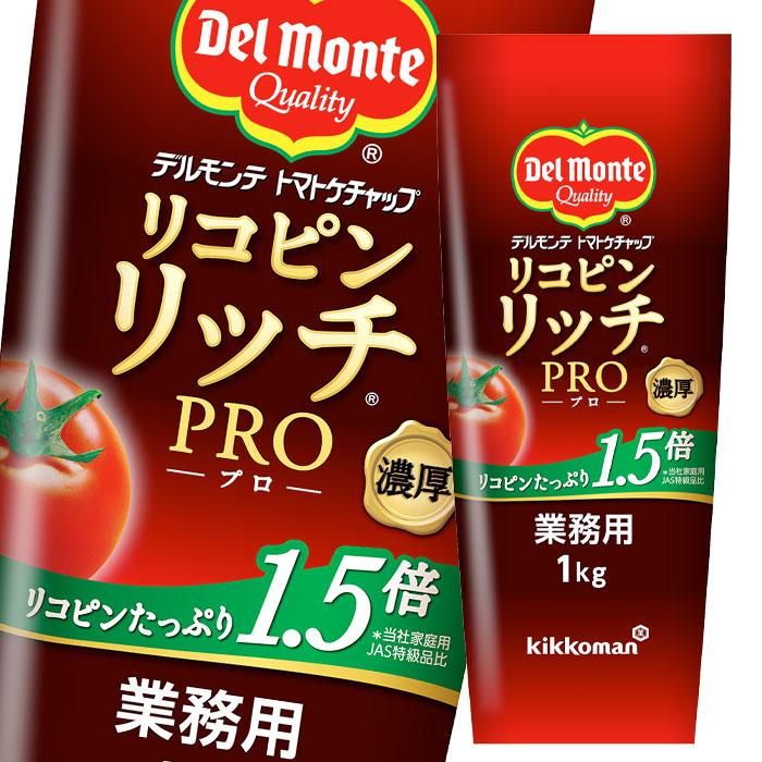 北海道は850円 沖縄は3100円の別途送料を頂戴します 送料無料 キャンペーンもお見逃しなく 全24本 『1年保証』 デルモンテ リコピンリッチトマトケチャップPRO1000g×2ケース