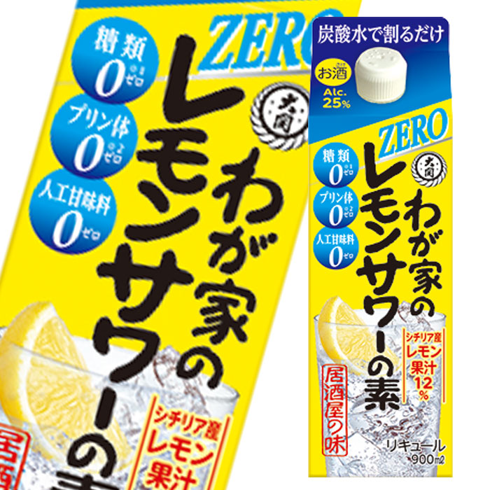 北海道は850円 沖縄は3100円の別途送料を頂戴します 送料無料 わが家のレモンサワーの素ZERO900ml紙パック×2ケース 大関 アウトレットセール 特集 贈り物 全12本