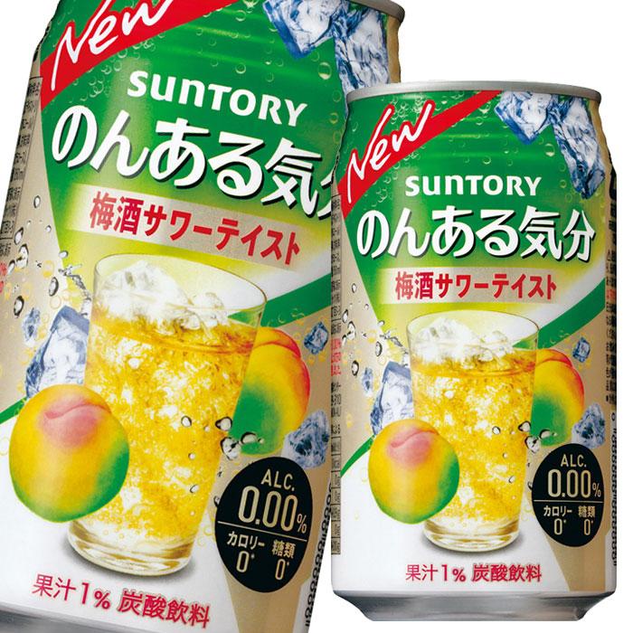 北海道は850円 沖縄は3100円の別途送料を頂戴します 売り出し 送料無料 サントリー のんある気分 オーバーのアイテム取扱☆ 梅酒サワーテイスト350ml缶×2ケース 全48本
