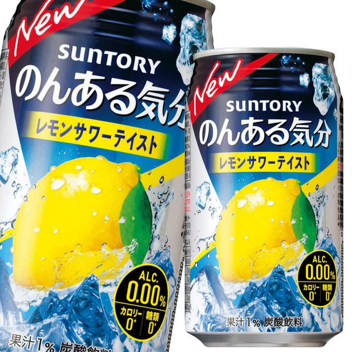 北海道は850円 クリアランスsale!期間限定! 沖縄は3100円の別途送料を頂戴します 送料無料 サントリー レモンサワーテイスト350ml缶×2ケース 特価キャンペーン 全48本 のんある気分