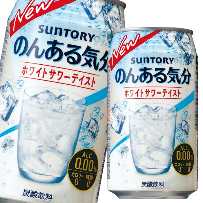 「北海道は850円、沖縄は3100円の別途送料を頂戴します」 【送料無料】サントリー のんある気分 ホワイトサワーテイスト350ml缶×2ケース(全48本)