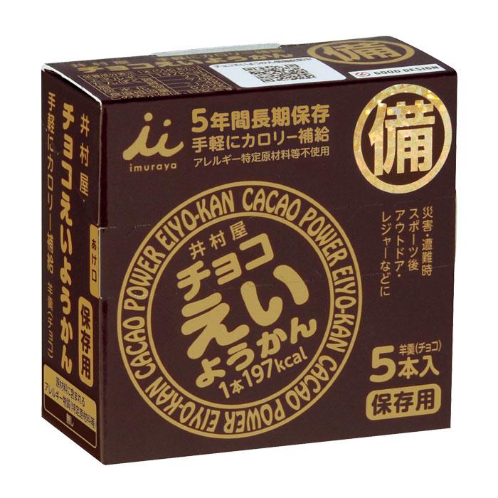 北海道は850円 沖縄は3100円の別途送料を頂戴します 送料無料 秀逸 井村屋 ×1ケース チョコえいようかん 55g×5本入 全20本 35%OFF