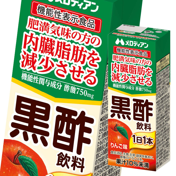 北海道は850円 沖縄は3100円の別途送料を頂戴します 送料無料 メロディアン 200ml紙パック×2ケース 全48本 今季も再入荷 黒酢飲料 開店記念セール 機能性表示食品
