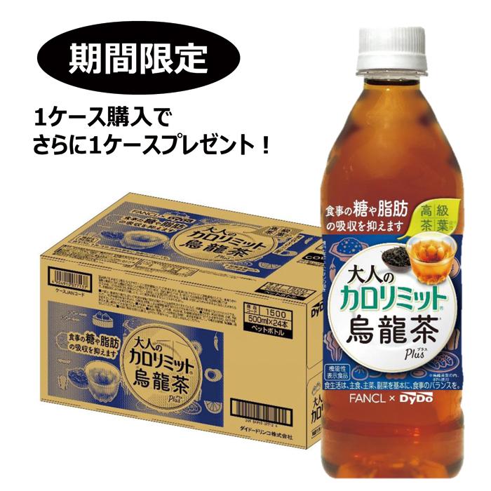 北海道は850円 沖縄は3100円の別途送料を頂戴します セットアップ 送料無料 ダイドー 1ケース購入でさらに1ケースプレゼント 烏龍茶プラス500ml×1ケース 2020A/W新作送料無料 大人のカロリミット