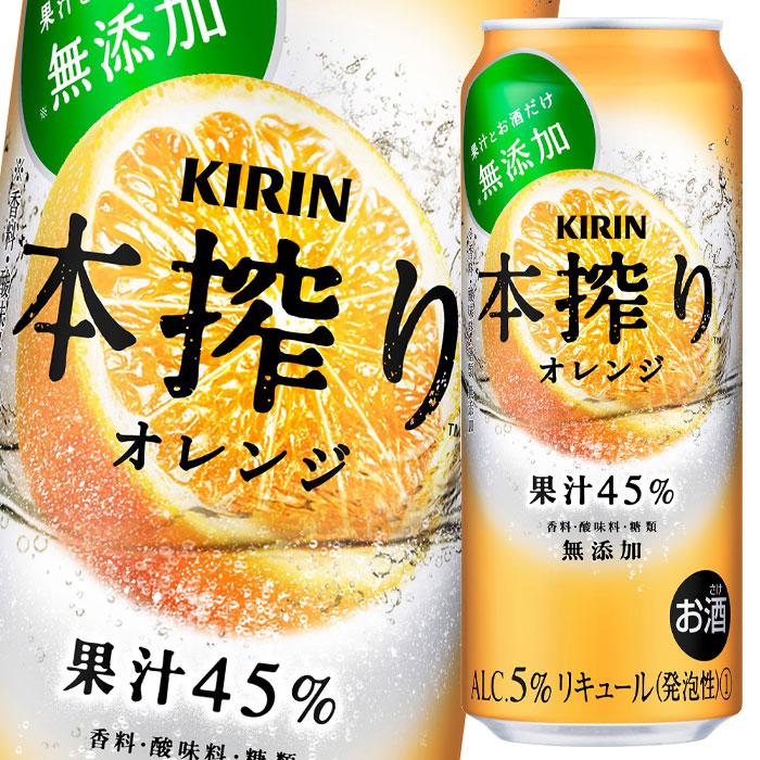 「北海道は850円、沖縄は3100円の別途送料を頂戴します」 【送料無料】キリン 本搾り オレンジ500ml缶×2ケース(全48本)