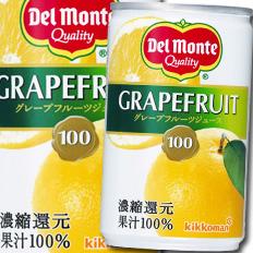 【送料無料】デルモンテ グレープフルーツジュース160g×3ケース(全90本)