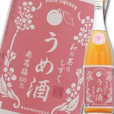 【送料無料】滋賀県・福井弥平商店 萩乃露 和の果のしずく うめ酒1.8L×3本セット