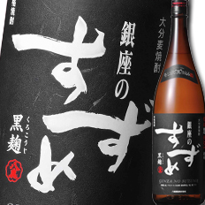 大分県・八鹿酒造 25度 大分麦焼酎 銀座のすずめ 黒麹1.8L×1ケース(全6本)