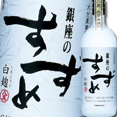 大分県・八鹿酒造 25度 大分麦焼酎 銀座のすずめ 白麹720ml×1ケース(全12本)