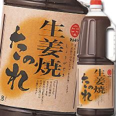 北海道は850円 期間限定送料無料 沖縄は3100円の別途送料を頂戴します 送料無料 全12本 マルテン 生姜焼のたれハンディペット1.8L×2ケース 特売
