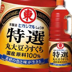 【送料無料】ヒガシマル 特撰丸大豆うすくちしょうゆハンディペット1.8L×2ケース(全12本)