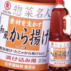 【送料無料】ヒガシマル 惣菜名人 素材を生かす和風から揚げのたれ2000g×2ケース(全12本)