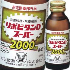 【送料無料】大正製薬 リポビタンDスーパー【指定医薬部外品】100ml×1ケース(全50本)