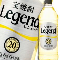 【送料無料】京都・宝酒造 宝焼酎「レジェンド」20度エコペットボトル1920ml×2ケース(全12本)