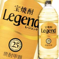 京都・宝酒造 宝焼酎「レジェンド」25度エコペットボトル4L×1ケース(全4本)