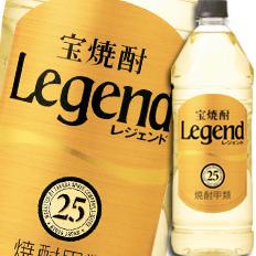 【送料無料】京都・宝酒造 宝焼酎「レジェンド」25度エコペットボトル1920ml×1ケース(全6本)