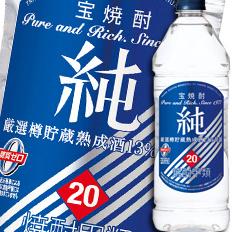 【送料無料】京都・宝酒造 宝焼酎「純」20度エコペットボトル1920ml×2ケース(全12本)