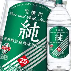 京都・宝酒造 宝焼酎「純」25度エコペットボトル4L×1ケース(全4本)
