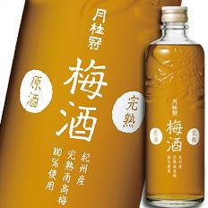 【送料無料】京都府・月桂冠 完熟梅酒原酒450ml×1ケース(全12本)