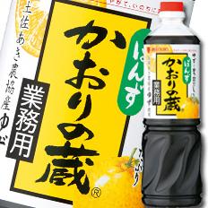 北海道は850円 沖縄は3100円の別途送料を頂戴します 当店限定販売 先着限り 爆買い送料無料 お得なクーポン付 送料無料 かおりの蔵 ミツカン 丸搾りゆずペットボトル1L×1ケース 全8本