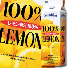 【送料無料】ミツカン サンキスト 100%レモン紙パック1L×2ケース(全12本)