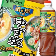 【送料無料】ミツカン 麺&鍋大陸 ゆず塩スープの素ペットボトル1170g×2ケース(全16本)