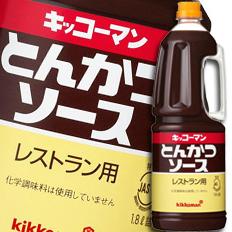 北海道は850円 沖縄は3100円の別途送料を頂戴します 送料無料 キャンペーンもお見逃しなく 付与 レストラン用とんかつソースハンディペット1.8L×1ケース 全8本 キッコーマン