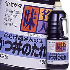 【送料無料】ヒゲタしょうゆ 味名人おそば屋さんの味 かつ丼のたれハンディペット1.8L×2ケース(全12本)