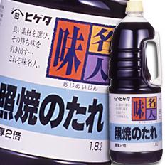 【送料無料】ヒゲタしょうゆ 味名人照焼のたれハンディペット1.8L×2ケース(全12本)
