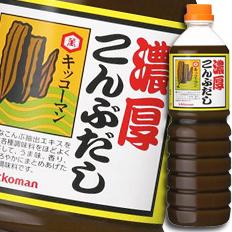 【送料無料】キッコーマン 濃厚こんぶだしペットボトル1200g×2ケース(全12本)