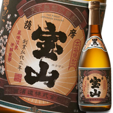 鹿児島県・西酒造 いも焼酎25度 薩摩宝山 黒麹仕込720ml×1ケース(全12本)