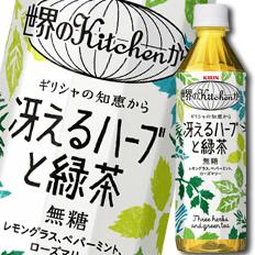 キリン 世界のキッチンから 冴えるハーブと緑茶500ml×1ケース(全24本)