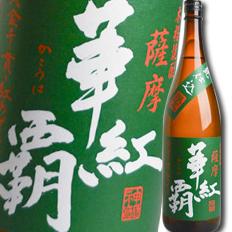 【送料無料】鹿児島県・神酒造 25度いも焼酎 薩摩 華紅覇1.8L×1ケース(全6本)