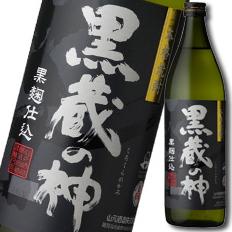 鹿児島県・山元酒造 25度いも焼酎 黒蔵の神900ml×1ケース(全12本)