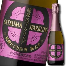 鹿児島県・山元酒造 (アルコール度数8%)薩摩スパークリング梅酒375ml×1ケース(全12本)