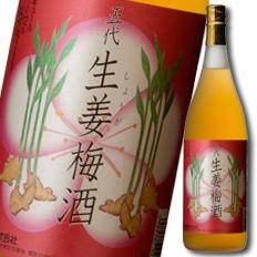 【送料無料】鹿児島県・山元酒造 (アルコール度数12%)五代生姜梅酒1.8L×1ケース(全6本)