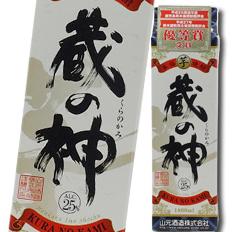 【送料無料】鹿児島県・山元酒造 25度いも焼酎 蔵の神1.8Lパック×1ケース(全6本)