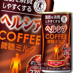 【送料無料】花王 ヘルシアコーヒー 微糖ミルク【特定保健用食品】185g×3ケース(全90本)【特定保健用食品】