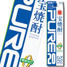 【送料無料】京都・宝酒造 宝焼酎「ピュアパック」20度紙パック3L×2ケース(全8本)
