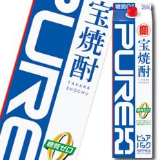 【送料無料】京都・宝酒造 宝焼酎「ピュアパック」25度紙パック3L×2ケース(全8本)