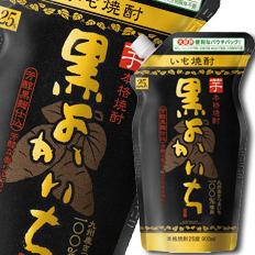 【送料無料】京都・宝酒造 本格焼酎「黒よかいち」(芋)25度エコパウチ900ml×2ケース(全12本)