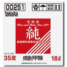 京都・宝酒造 宝焼酎「純」35度チアーテナー18L×1本