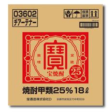【送料無料】京都・宝酒造 宝焼酎25度チアーテナー18L×1本