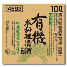 京都・宝酒造 タカラ有機本料理清酒(純米) バッグインボックス10L×1本