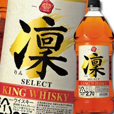【送料無料】京都・宝酒造 キングウイスキー「凜」セレクト2.7Lエコペット×1ケース(全6本)