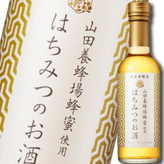 養命酒 ~山田養蜂場蜂蜜使用~はちみつのお酒250ml×1ケース(全12本)