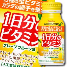 【送料無料】ハウス PERFECTVITAMIN 1日分のビタミン グレープフルーツ190g×3ケース(全90本)