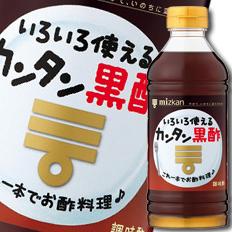 【送料無料】ミツカン カンタン黒酢500ml×2ケース(全24本)