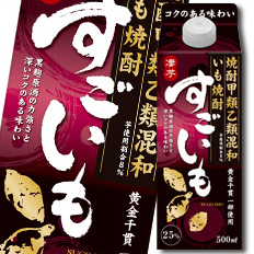 【送料無料】合同 いも焼酎 すごいも 25度500mlパック×1ケース(全12本)
