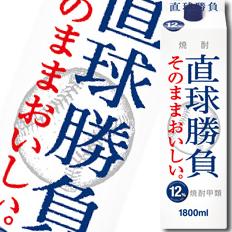 【送料無料】合同 直球勝負 12度1.8Lパック×2ケース(全12本)
